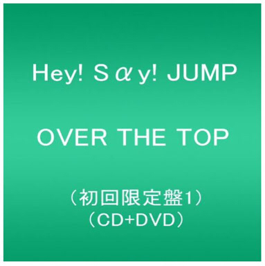 Hey!Say!JUMP OVER THE TOP 初回限定盤1 CD+DVD 前日発送