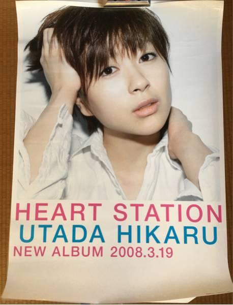 ★美品・非売品★宇多田ヒカル HEART STATIONポスター B2サイズ ライブグッズの画像