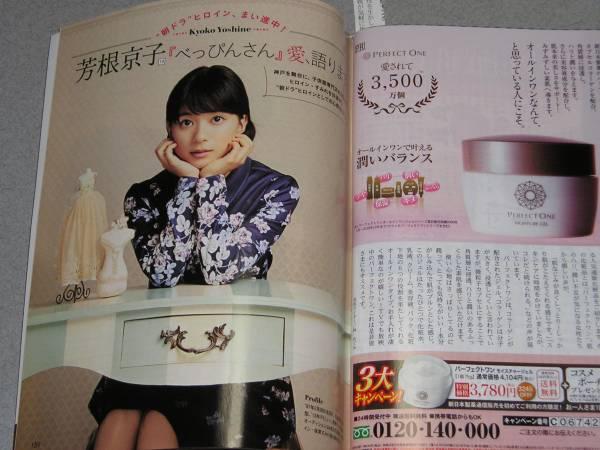 女性セブン2016.12.8香取慎吾芳根京子清水富美加真矢ミキ_画像3