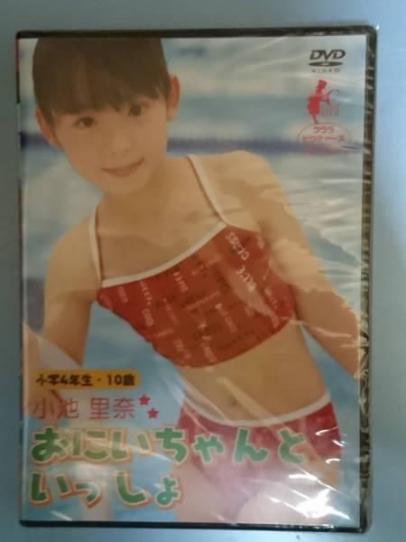 ☆新品☆ おにいちゃんといっしょ 小池里奈 グッズの画像