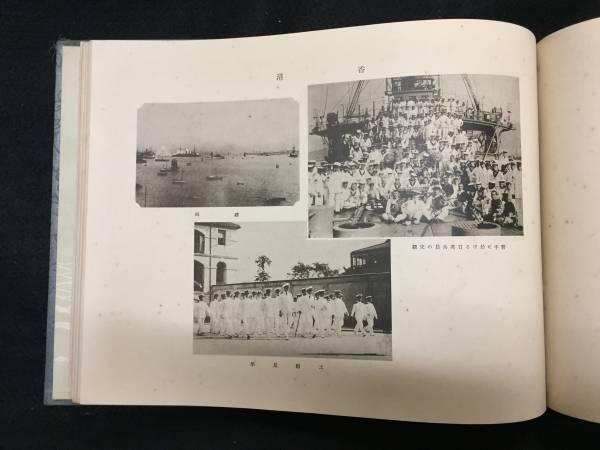 練習艦隊巡航記念◆大正12、13年◆新嘉坡 馬尼刺 香港 馬公 上海_画像2