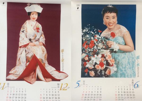 デッド品・1998年「美空ひばり」カレンダー。大判:美品。