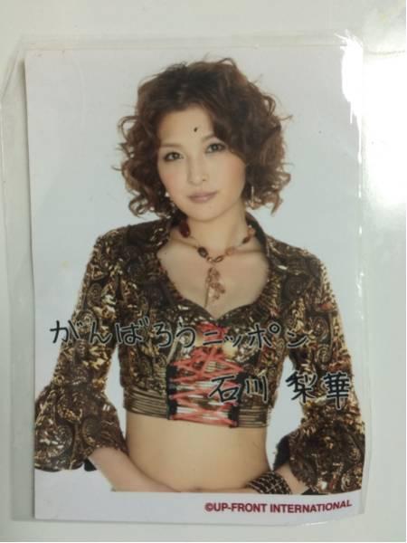 ドリームモーニング娘。石川梨華 公式写真。印刷メッセージ入り
