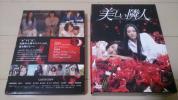 美しい隣人 DVD-BOX 6枚 特典映像 仲間由紀恵 壇れい 高知東生