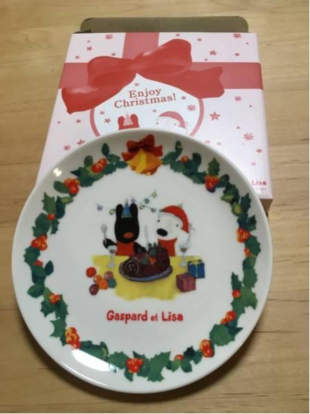 ミニストップ 限定 リサとガスパール クリスマス 皿 グッズの画像