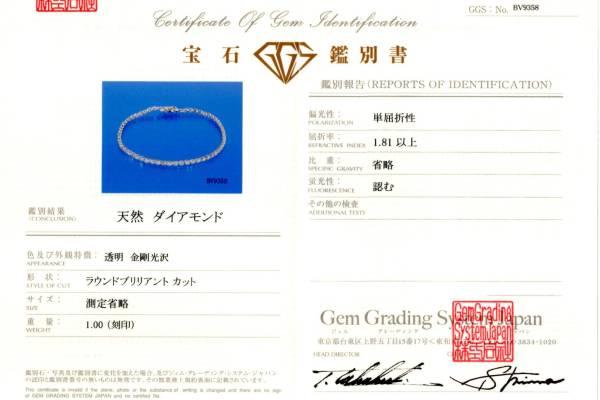 【Pt850】天然ダイヤモンド1ct テニスブレスレット【鑑付新品】_画像3