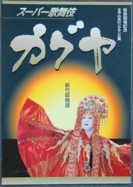 ★☆スーパー歌舞伎パンフレット「カグヤ」1997●市川猿之助☆★