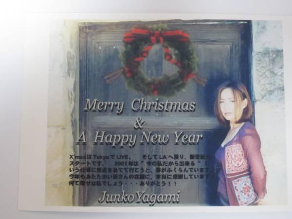 八神純子 ポストカード「クリスマスカード」