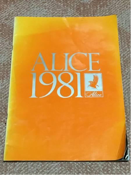 アリス ツアーパンフ 1981