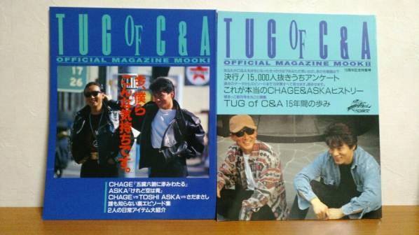 TUG of C&A OFFICIAL MAGAZINE MOOKⅠ+Ⅱ