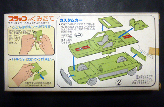 即決@中古絶版模型堂 ハセガワ カスタムカー(フェラーリ レインボー?)プラッコ シリーズ 2_画像2