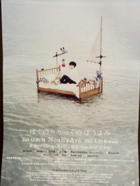 ★ぼくのりりっくのぼうよみ「Noahs Ark」告知ポスター