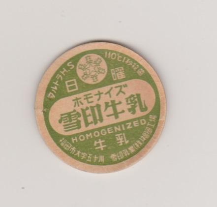 ★古い牛乳キャップ ホモナイズ 雪印牛乳 日曜★
