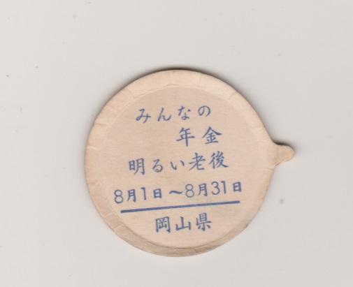 ★古い牛乳キャップ みんなの年金 明るい老後 岡山県★