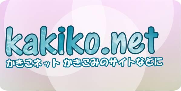 kakiko.net かきこネット 掲示板などのサイトに_画像1