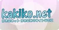 kakiko.net かきこネット 掲示板などのサイトに