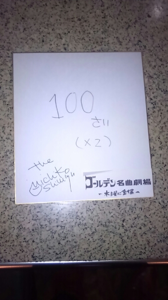 【非売品】JOYSOUND公式 清水ミチコサイン色紙