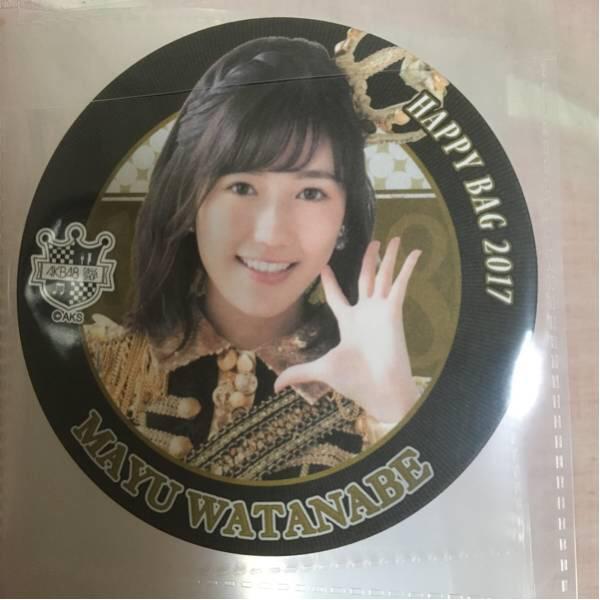 AKB48ハッピーバッグ2017 封入コースター渡辺麻友さん ライブ・総選挙グッズの画像