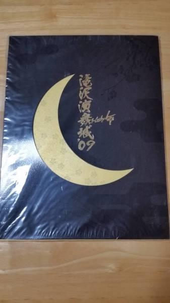 滝沢演舞城 滝沢歌舞伎 パンフレット2009年