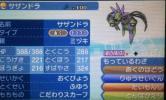 【即決】ポケモン サンムーン データ 6V 色違い サザンドラ 臆病 スカーフ