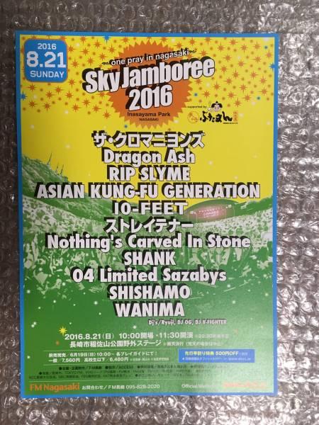 Sky jamboree 2016 非売品チラシ スカイジャンボリー