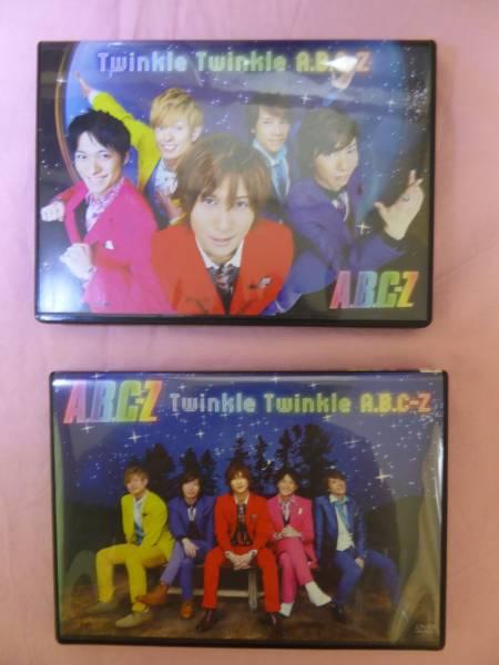 Twinkle Twinkle A.B.C-Z /初回限定盤(DVD+CD)+通常盤(DVD)/中古