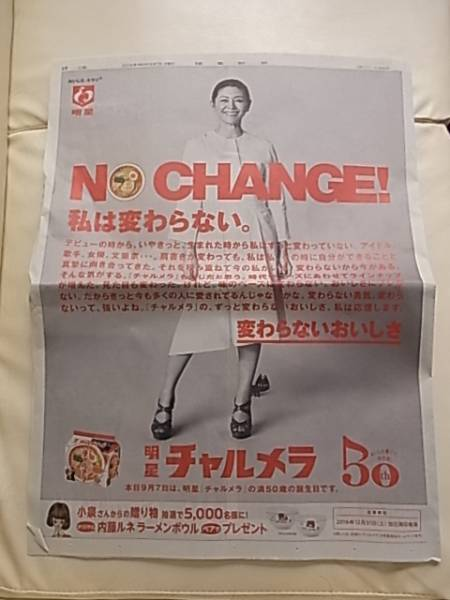 小泉今日子 新聞広告1面 明星チャルメラ広告