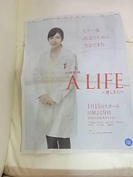 竹内結子 新聞広告1面 日曜劇場 A LIFE 広告