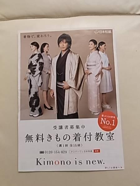 木村拓哉 新聞折込広告 日本和装 広告 120発送