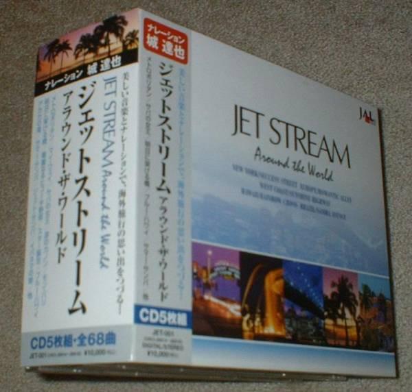 5枚組CD-BOX★ジェットストリーム アラウンド・ザ・ワールド