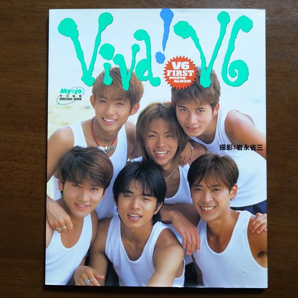 【V6 ファースト写真集 】Viva! V6