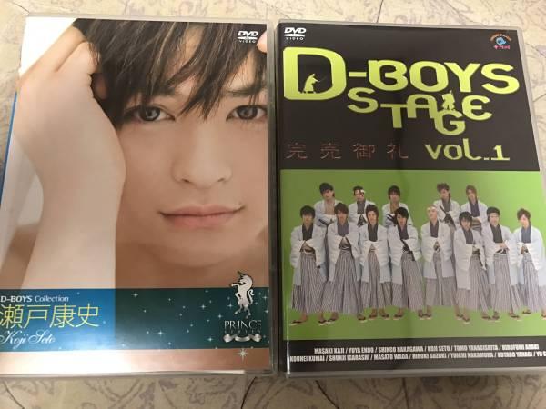 D-BOYS STAGE 5枚セット 瀬戸康史・柳下大 グッズの画像