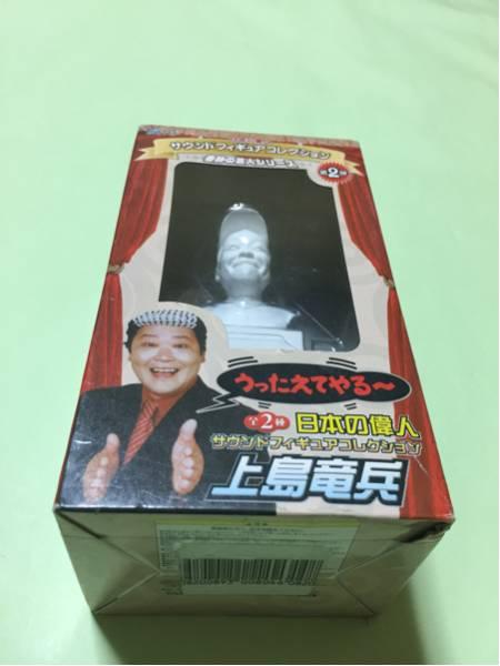 日本の偉人 サウンドフィギュアコレクション 上島竜兵 石膏像風 ◆ダチョウ倶楽部