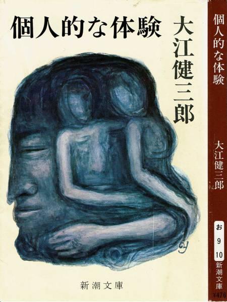 大江健三郎、個人的な体験、ノーベル賞対象作、新潮社文学賞、 ,MG00001_画像1