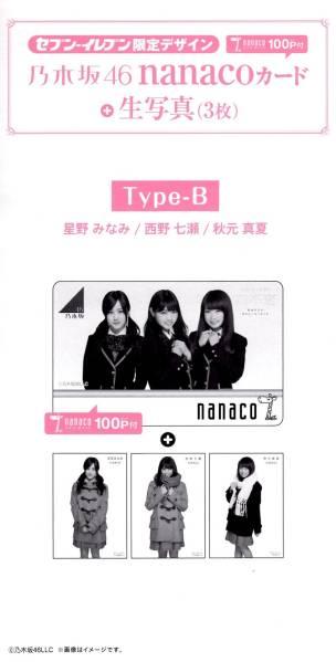 新品 未開封 乃木坂 46 nanaco カード + 生写真 (3枚) Type-B