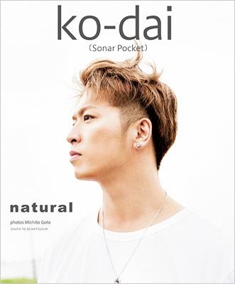 ソナーポケット/ko-dai 写真集『natural』① ライブグッズの画像