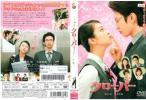 クローバー DVD☆武井咲, 大倉忠義, 永山絢斗, 夏菜, 木南晴夏 新品トールケースに交換済み
