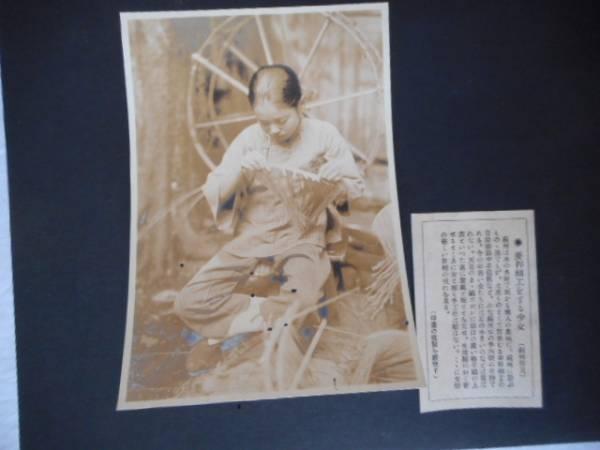 古い 生写真 満州 大連 蒙古 朝鮮 山東省 写真帳 119