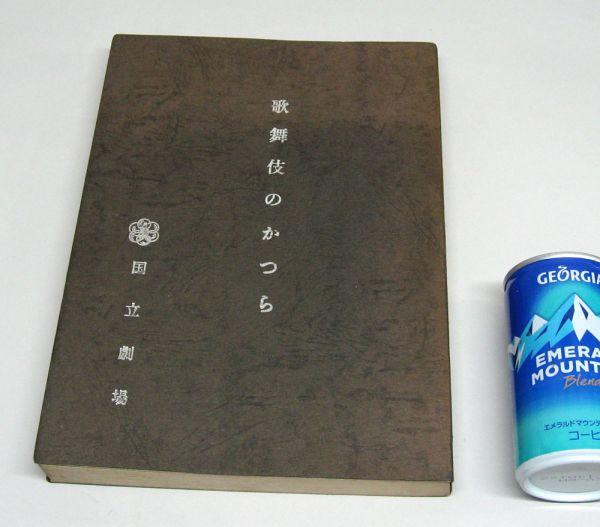 「歌舞伎のかつら 基礎編」国立劇場養成課の教材 昭和44年発行