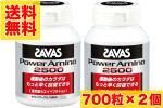 【送料無料】SAVAS ザバス パワーアミノ 2500 700粒*2個セット