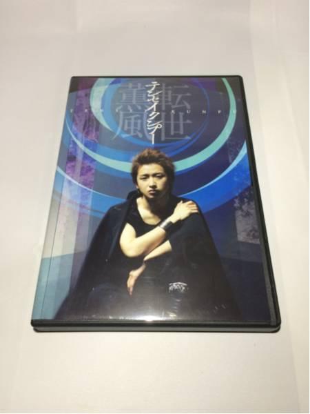 転世薫風 テンセイクンプー DVD 初回盤 正規品 大野智 嵐