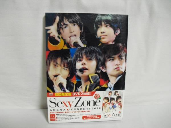 SEXY ZONE ARENA CONCERT 2012 初回限定盤DVD2枚組 4大特典