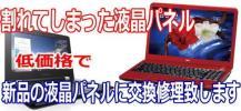 東芝 ノートパソコン  液晶パネル 交換 修理作業