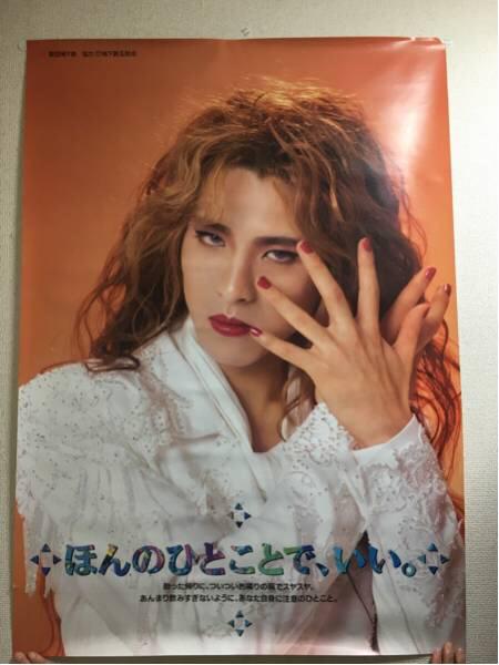 超貴重 YOSHIKI 地下鉄 ポスター