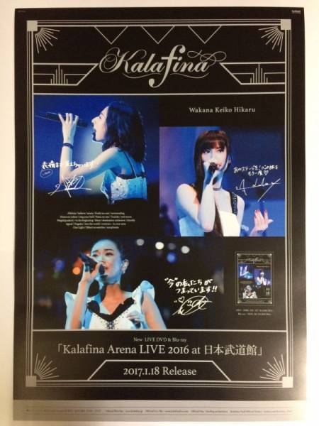 Kalafina LIVE 2016 日本武道館 告知B2ポスター カラフィナ