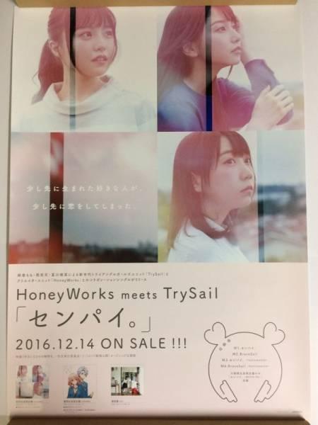 HoneyWorks meets TrySail 「センパイ。」 告知B2ポスター 麻倉もも 雨宮天 夏川椎菜