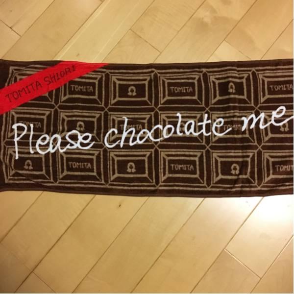 【トミタ栞】チョコレートタオル