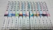 弘兼憲史「黄昏流星群 文庫版 全13巻」初版