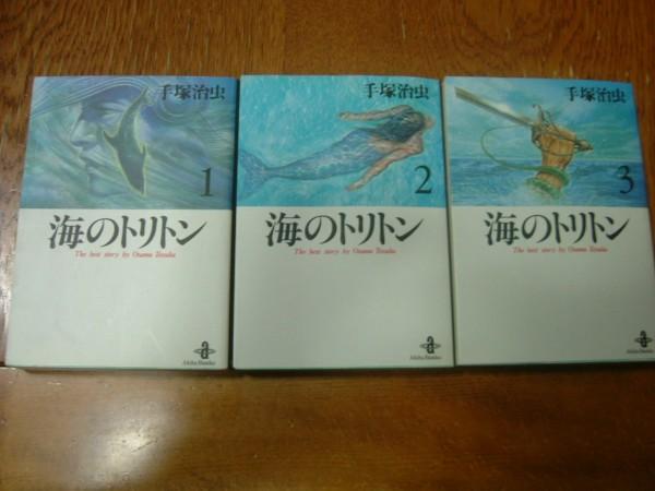 手塚治虫 『海のトリトン』全3巻 文庫