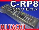 H08 C-RT1 (C-RP8の代替リモコン) 日立 テレビ P37-HR02/P42-HR02/P50-HR02用 新品 送料込み 月~土は当日発送可(条件は説明文必読)